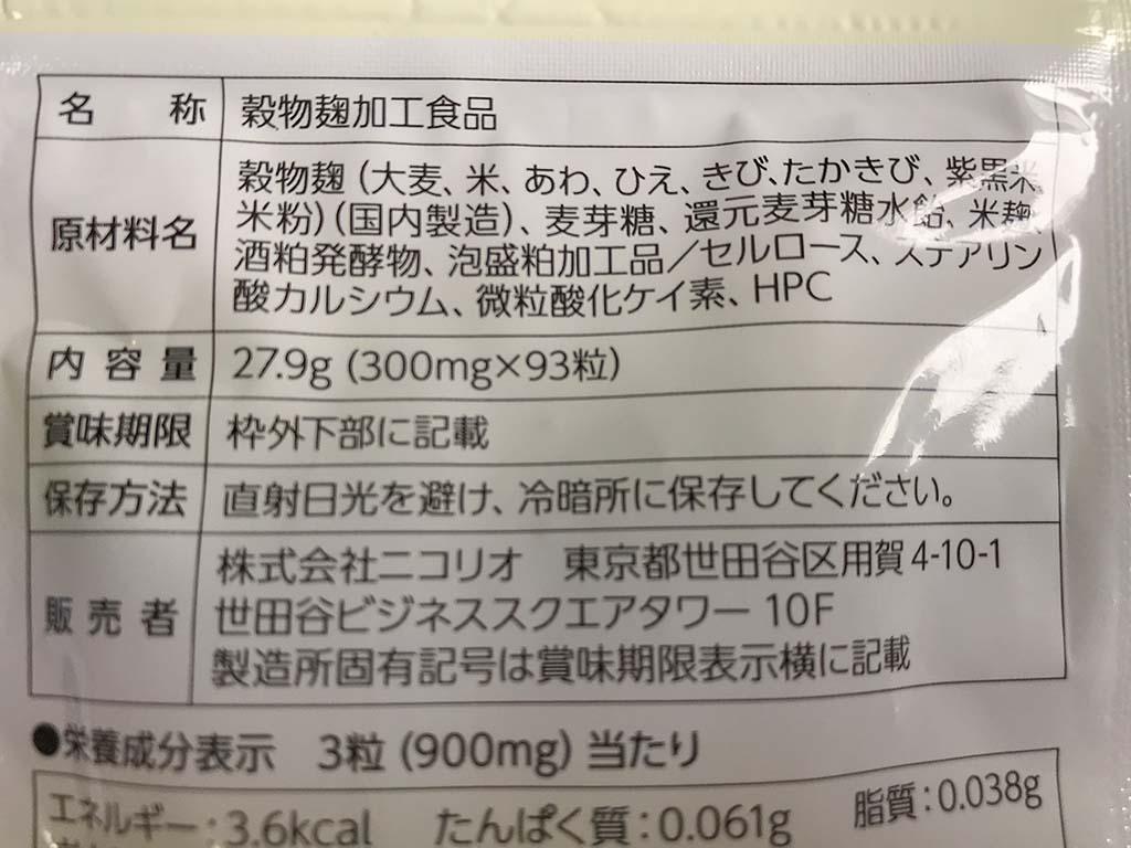 uka麴酵素的原材料