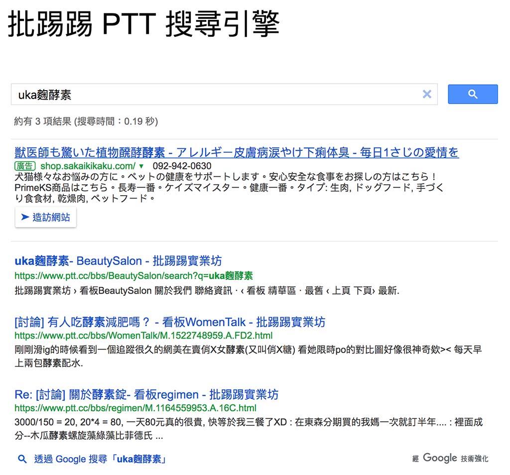 批踢踢PTT 搜尋引擎